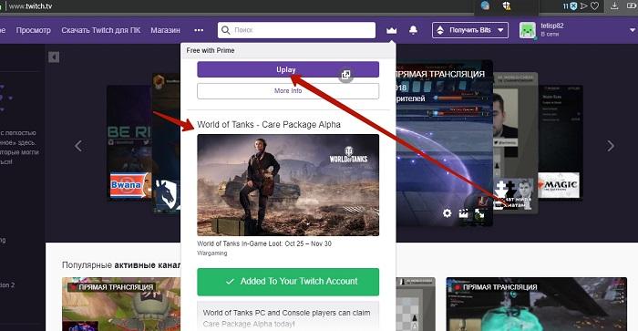 Как привязать аккаунт Uplay к Twitch