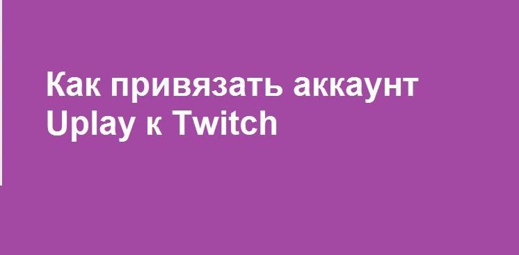 как привязать twitch к uplay