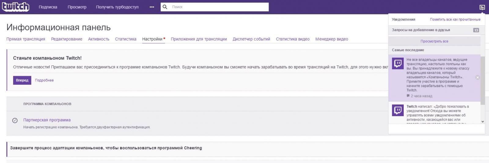 Условия принятия в тwitch affiliates