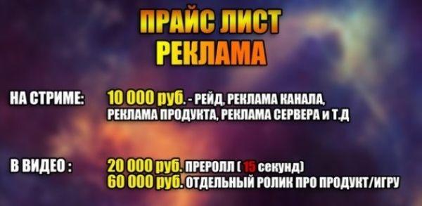 Стоимость рекламы