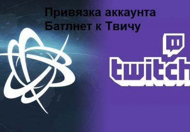 как привязать battle net к twitch
